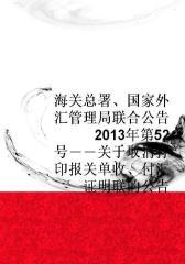 海关总署、国家外汇管理局联合公告2013年第52号――关于取消打印报关单收、付汇证明联的公告