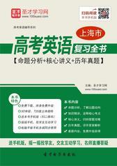 2017年上海市高考英语复习全书【命题分析+核心讲义+历年真题】
