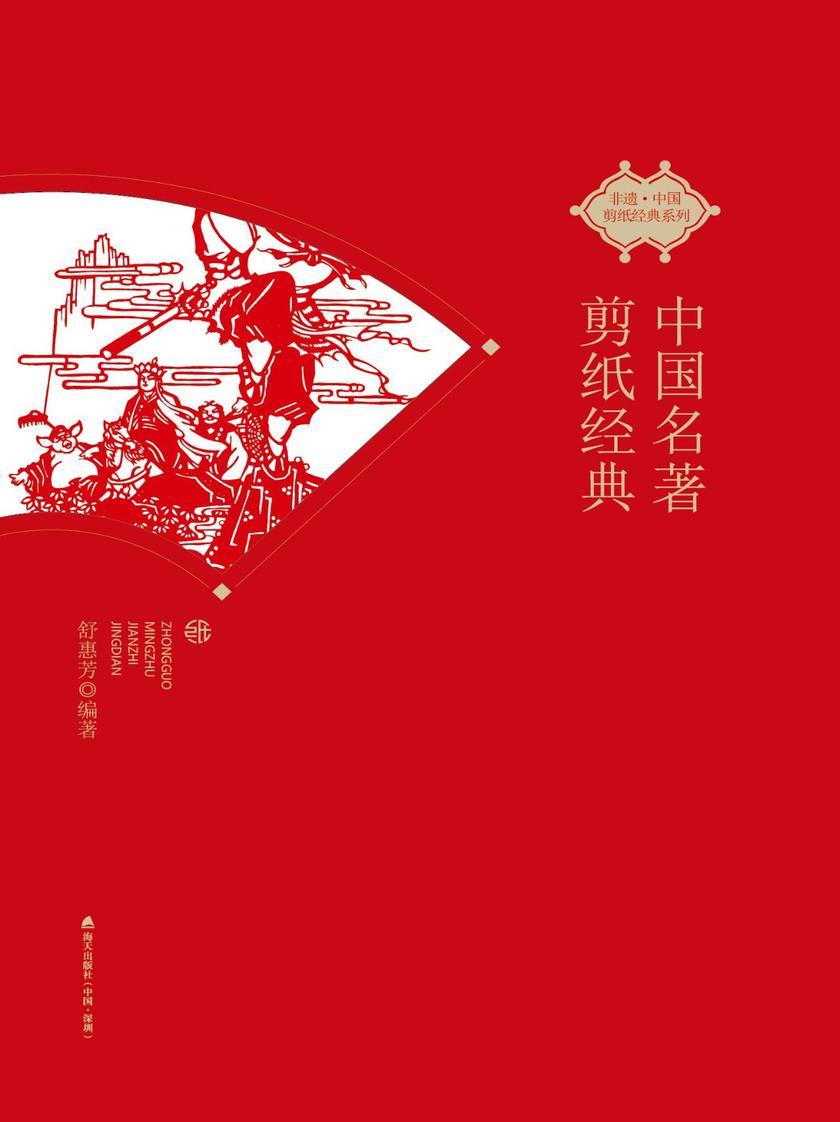 中国名著剪纸经典