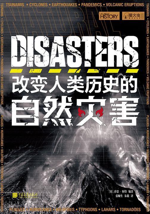 萤火虫丛书系列:改变人类历史的自然灾害