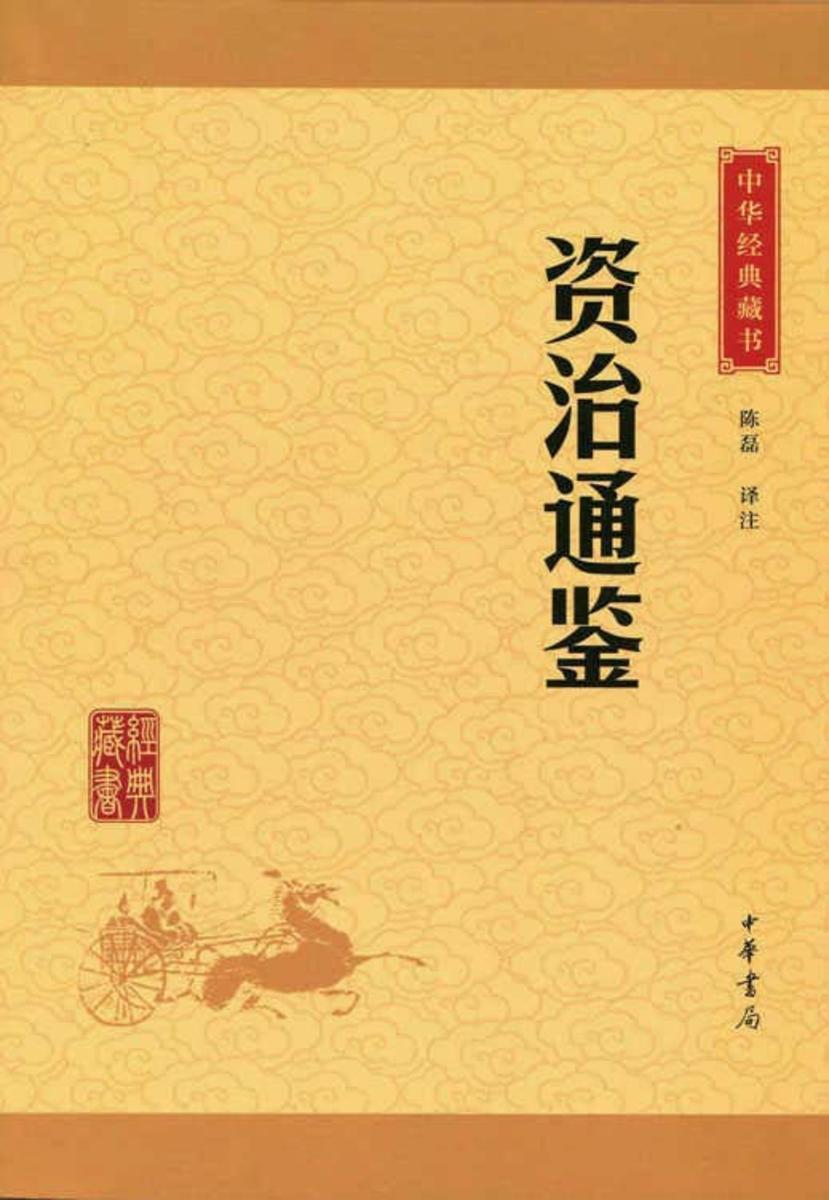 资治通鉴:中华经典藏书(升级版)