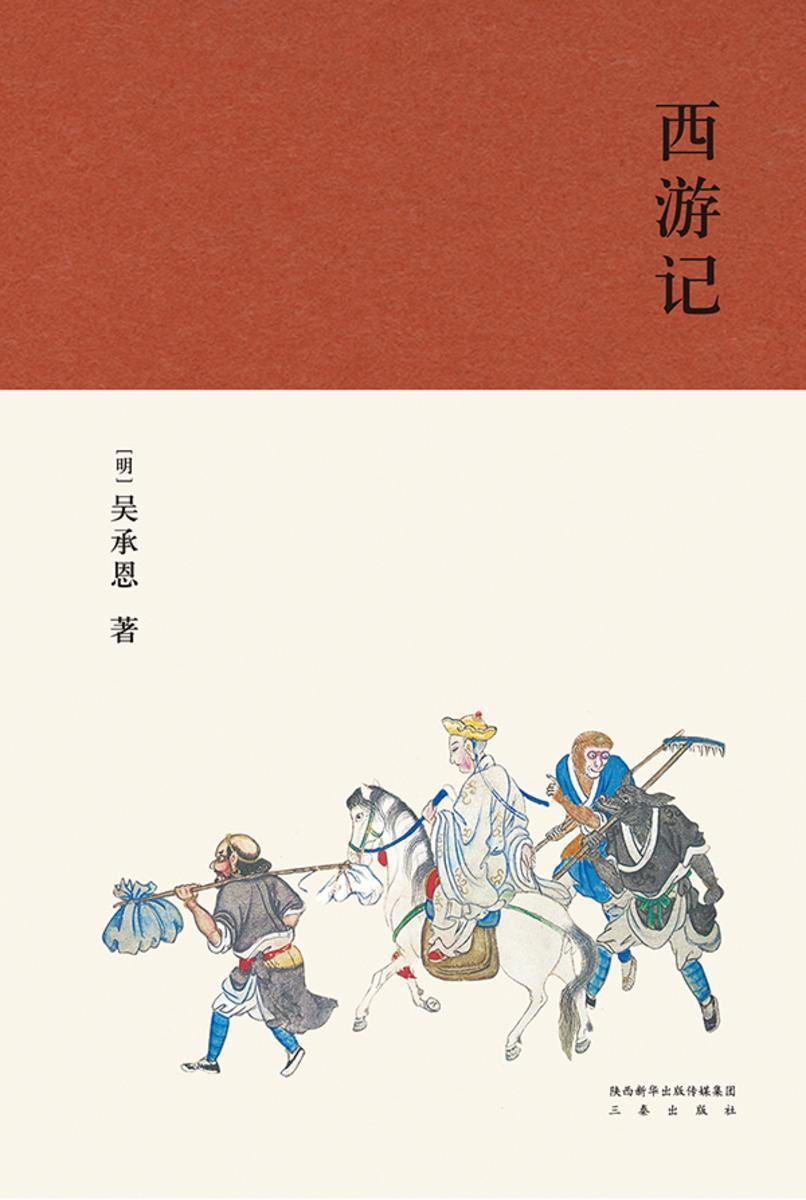 西游记:全2册