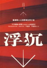 浮沉: 激励人心的职场生存小说(崔曼莉/著 签名珍藏本)(试读本)
