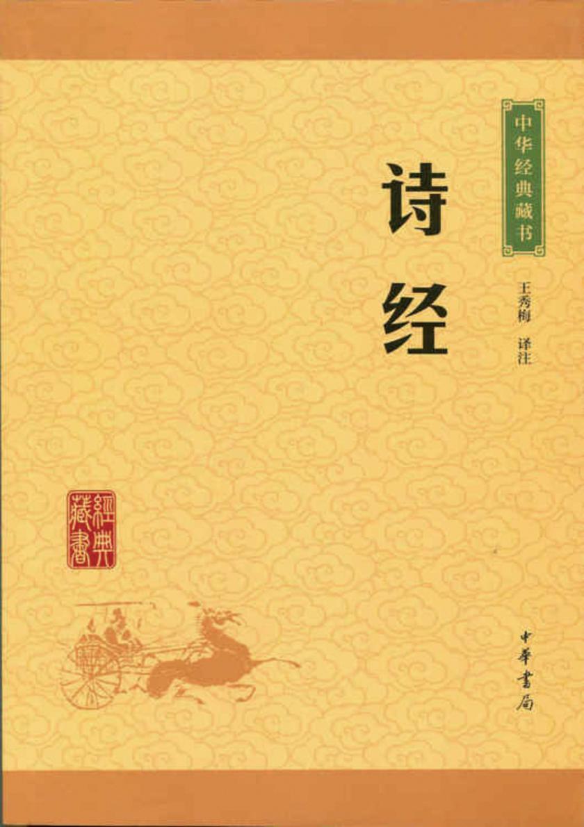诗经:中华经典藏书(升级版)