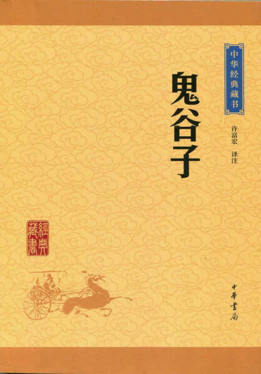 鬼谷子:中华经典藏书(升级版)