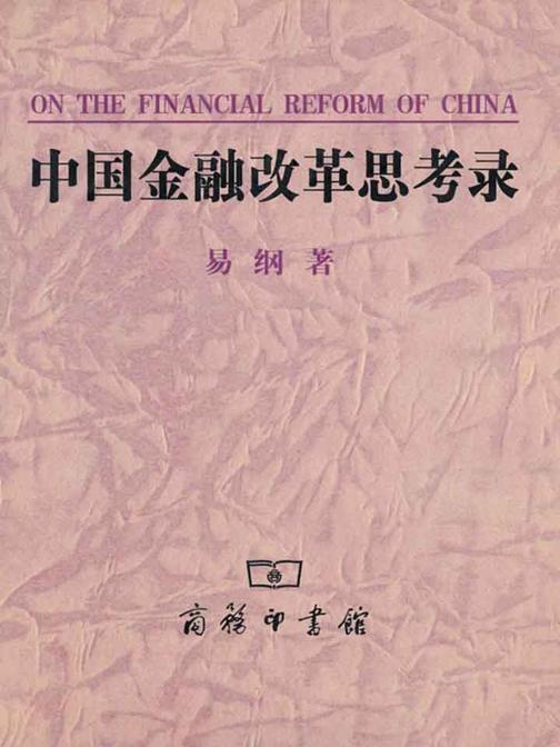 中国金融改革思考录