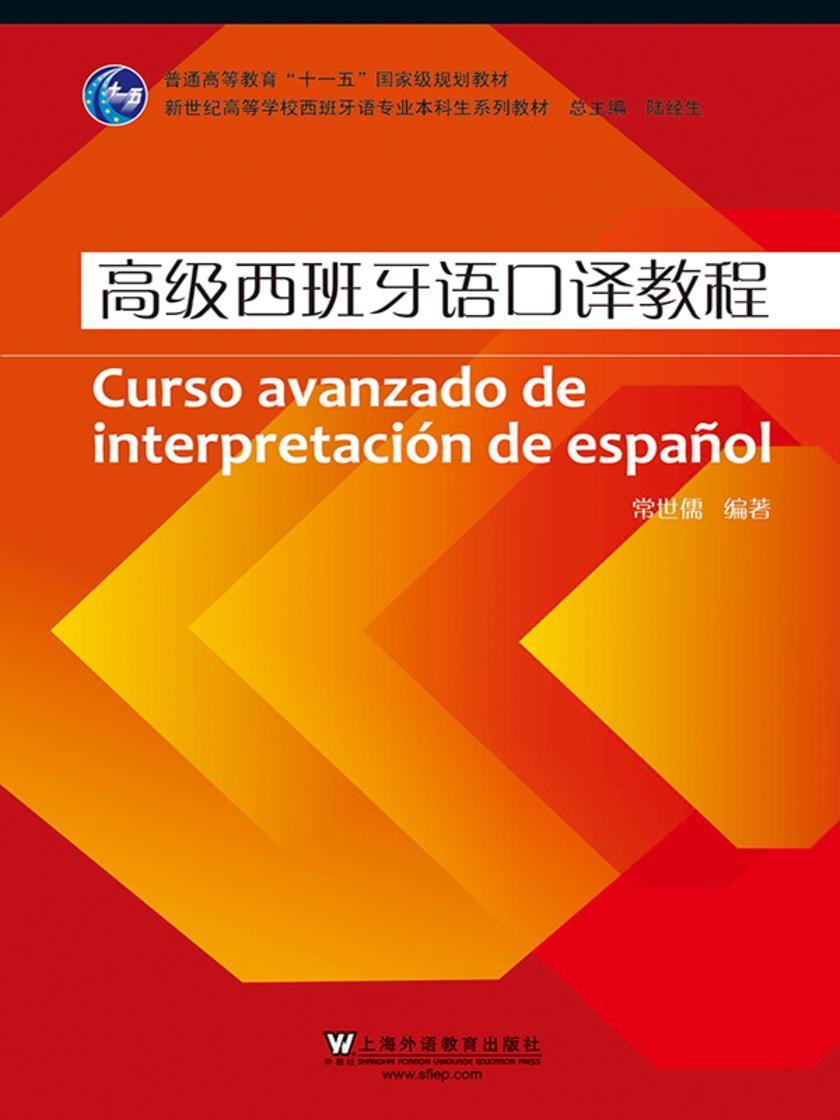 西班牙语专业本科生教材:高级西班牙语口译教程