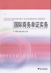 国际商务单证实务(仅适用PC阅读)