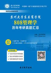 [3D电子书]圣才学习网·苏州大学东吴商学院808管理学历年考研真题汇总(仅适用PC阅读)