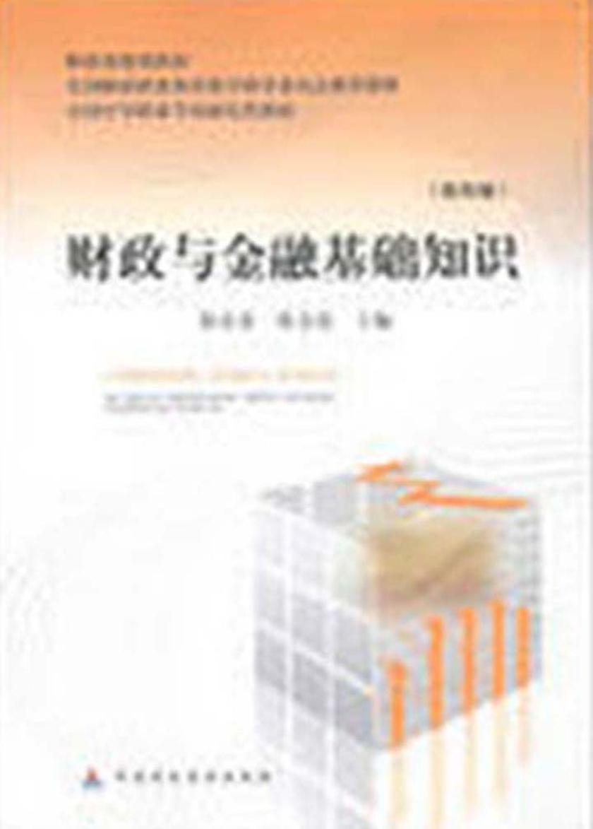 财政与金融基础知识(第四版)