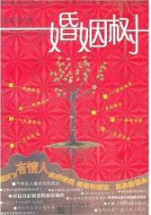 婚姻树(看图知婚恋  周易新理念)(试读本)