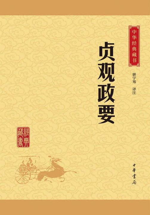 贞观政要:中华经典藏书(升级版)