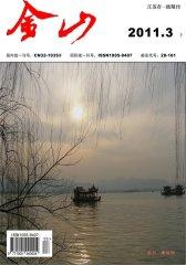 金山·下半月 月刊 2011年03期(电子杂志)(仅适用PC阅读)