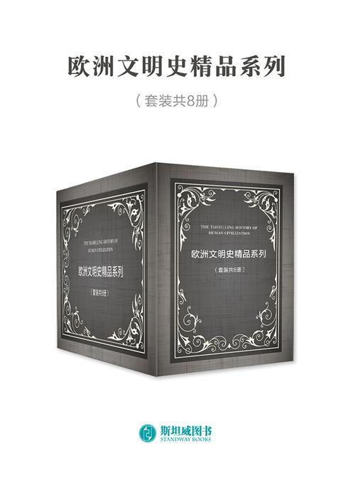 欧洲文明史精品系列(套装共8册)