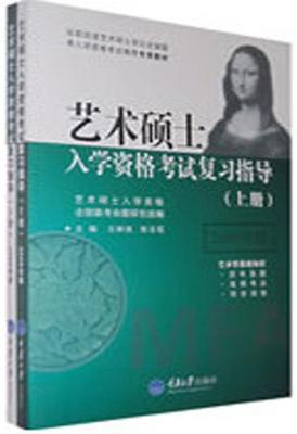 艺术硕士入学资格考试复习指导(上册)