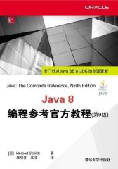 Java 8 编程参考官方教程:第9 版(试读本)(仅适用PC阅读)