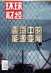 环球财经 月刊 2011年04期(电子杂志)(仅适用PC阅读)