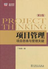 项目管理:项目思维与管理关键:第2版
