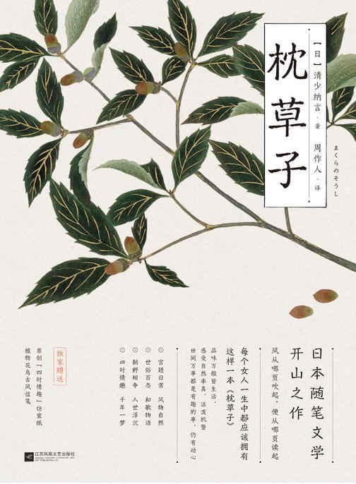 枕草子:平安来信(每个女人一生中都应该拥有这样一本书,感受自然率真,活泼机警。)