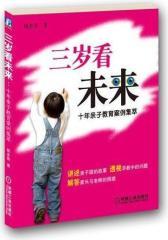 三岁看未来——十年亲子教育案例集萃(试读本)