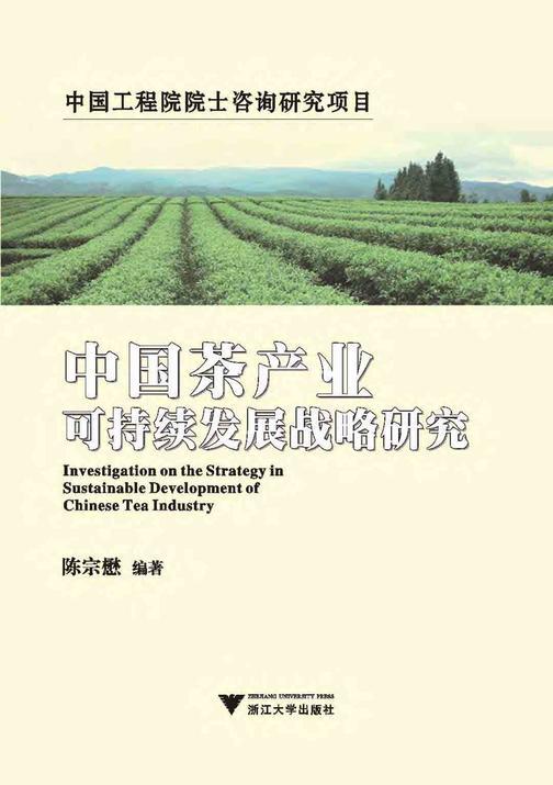 中国茶产业可持续发展战略研究