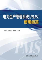 电力生产管理系统(PMS)使用问答