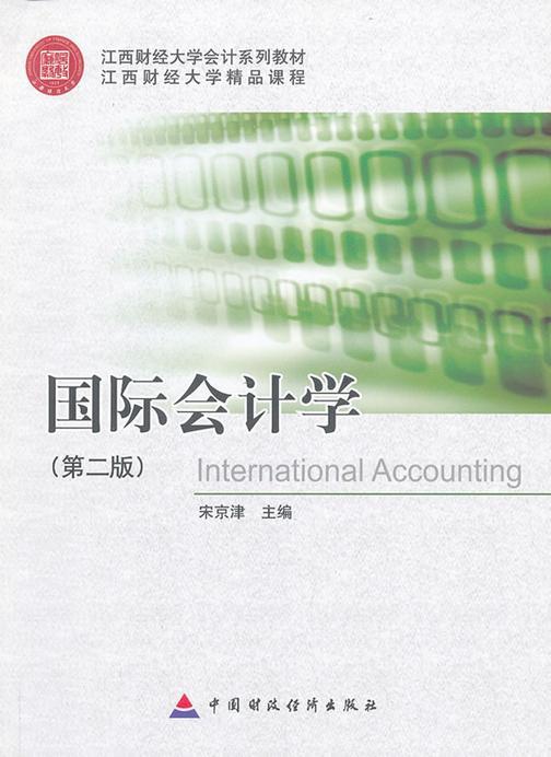 国际会计学(第二版)