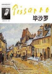 环球美术家视点系列:毕沙罗