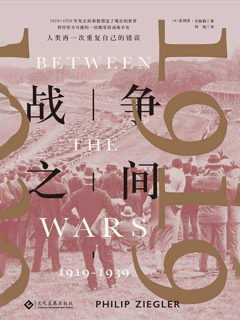 战争之间: 1919—1939