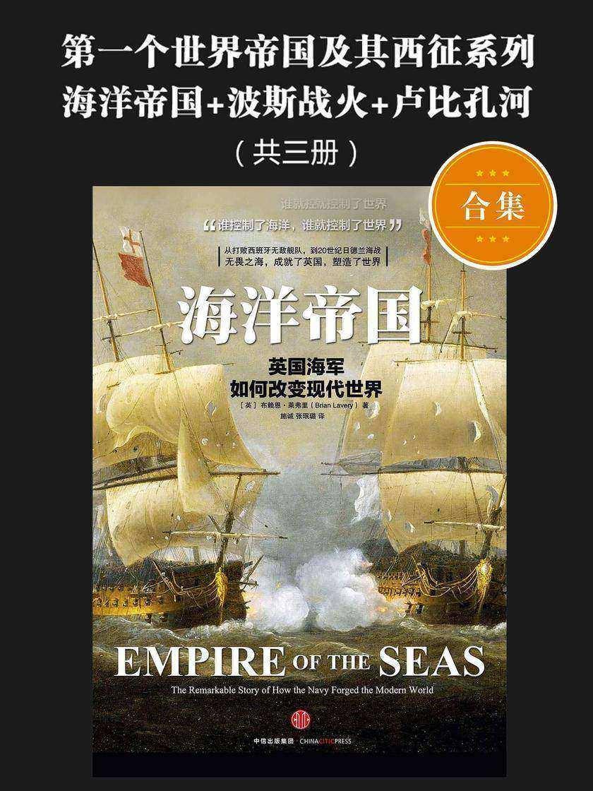第一个世界帝国及其西征系列:海洋帝国+卢比孔河+波斯战火(共三册)