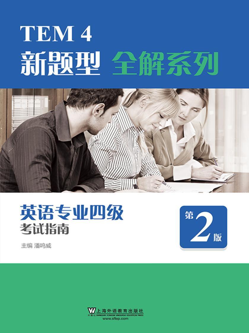 TEM4新题型全解系列:英语专业四级考试指南(2020年新题型版)