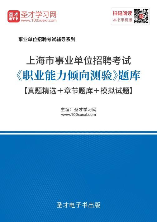 2018年上海市事业单位招聘考试《职业能力倾向测验》题库【真题精选+章节题库+模拟试题】