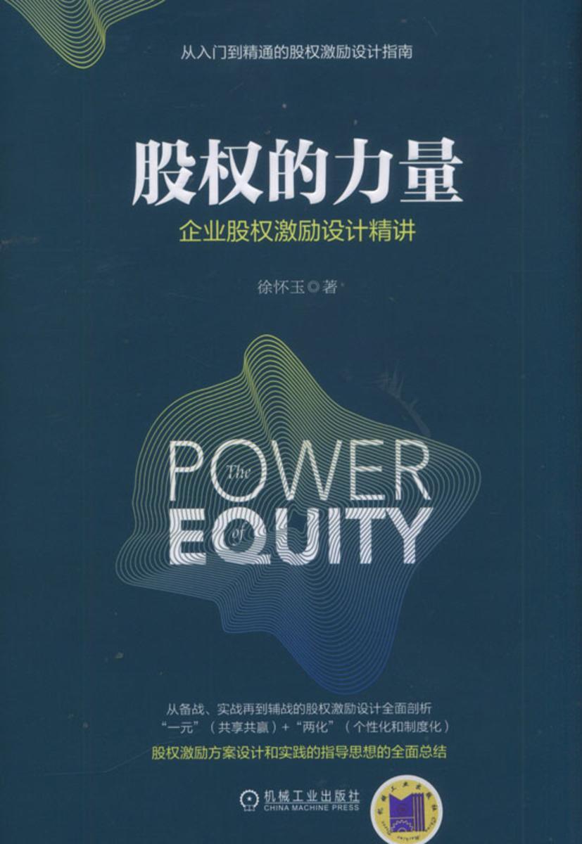 股权的力量:企业股权激励设计精讲