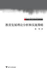 教育发展理论分析和实施策略