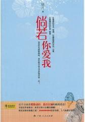 《倘若你爱我》(令20000000读者喟然动容、悲喜交加的极致爱恋!华语世界 动人的故事。)(试读本)