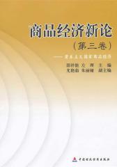 商品经济新论(第三卷)——资本主义国家商品经济