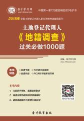 [3D电子书]圣才学习网·2015年土地登记代理人《地籍调查》过关必做1000题(仅适用PC阅读)