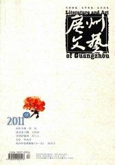 广州文艺 月刊 2011年04期(电子杂志)(仅适用PC阅读)