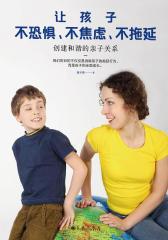 让孩子不恐惧、不焦虑、不拖延:创建和谐的亲子关系