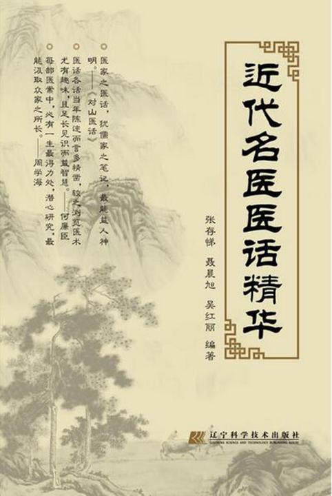 近代名医医话精华