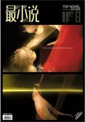 《 小说》2010年5月刊(试读本)