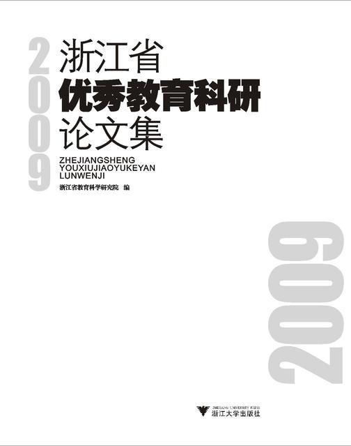 浙江省优秀教育科研论文集(2009)