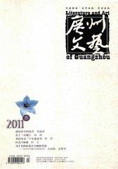 广州文艺 月刊 2011年03期(电子杂志)(仅适用PC阅读)