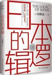 日本的逻辑(加藤嘉一  力作,一个日本人,站在中国人的角度阐释,还原一个 真实的日本)(试读本)