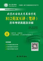 [3D电子书]圣才学习网·北京外国语大学英语学院812英汉互译(笔译)历年考研真题及详解(仅适用PC阅读)