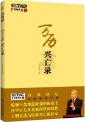 万历兴亡录:百家讲坛作品(试读本)