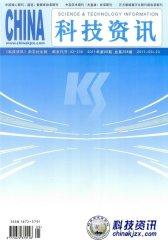 科技资讯 旬刊 2011年09期(电子杂志)(仅适用PC阅读)
