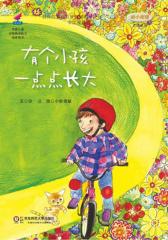 有个小孩一点点长大 (学前儿童分级阅读能力培养用书)