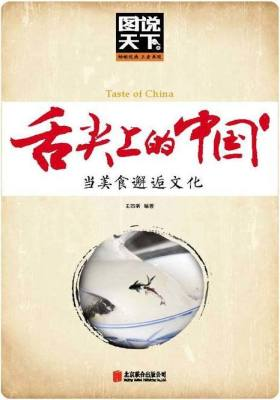 舌尖上的中国:当美食邂逅文化