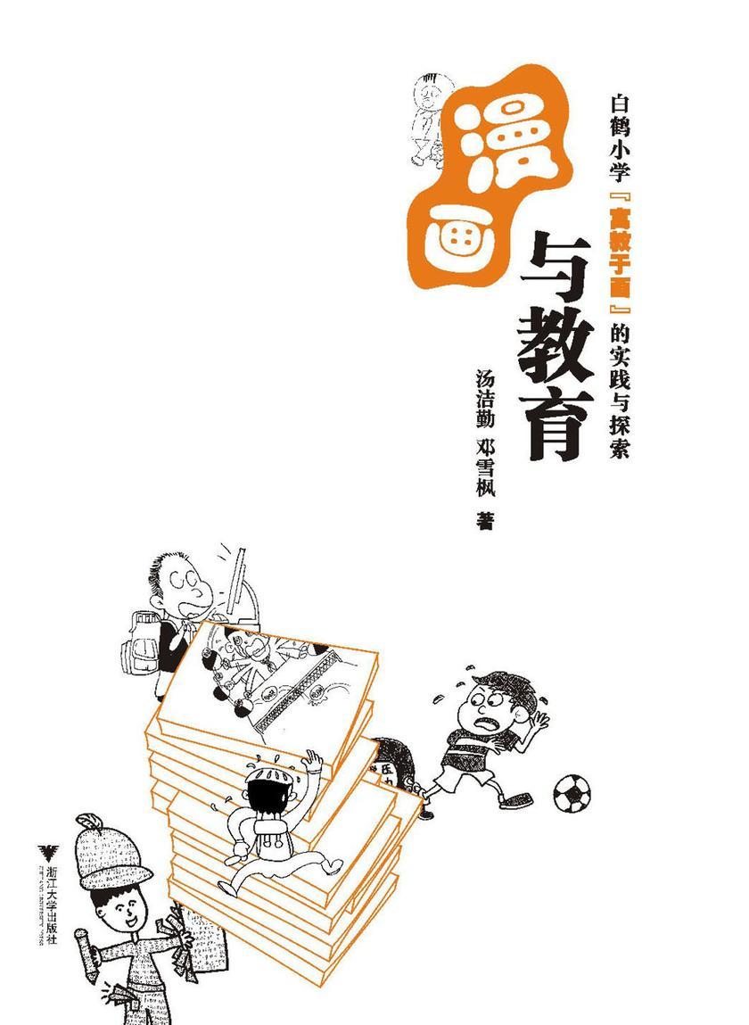 """漫画与教育――白鹤小学""""寓教于画""""的实践与探索"""